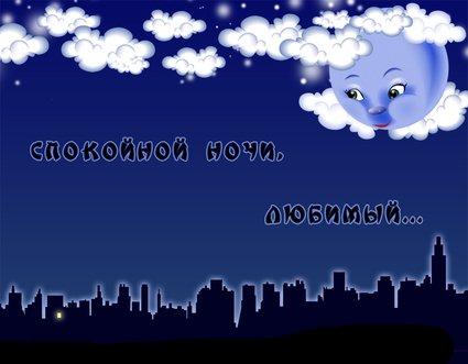 Спокойной ночи, любимый! открытки фото рисунки картинки поздравления