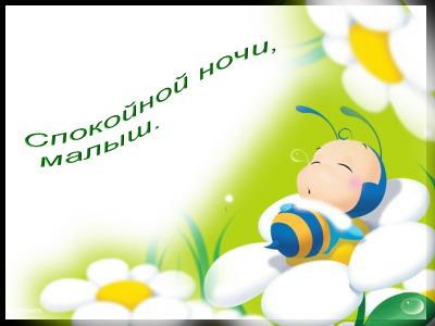 Спокойной ночи, малыш! открытки фото рисунки картинки поздравления