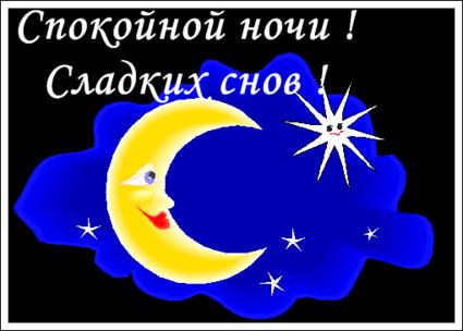 Спокойной ночи! Сладких снов! Месяц и звезды открытки фото рисунки картинки поздравления