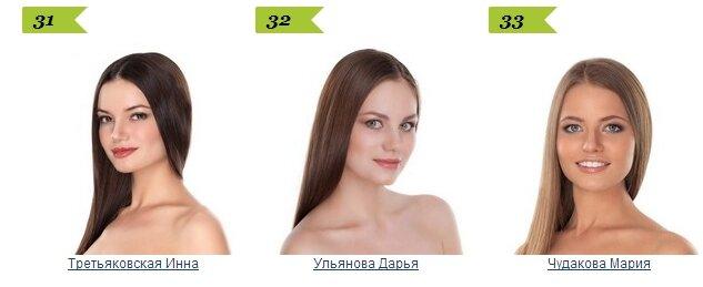 """Победительница """"Мисс Москва - 2013"""""""