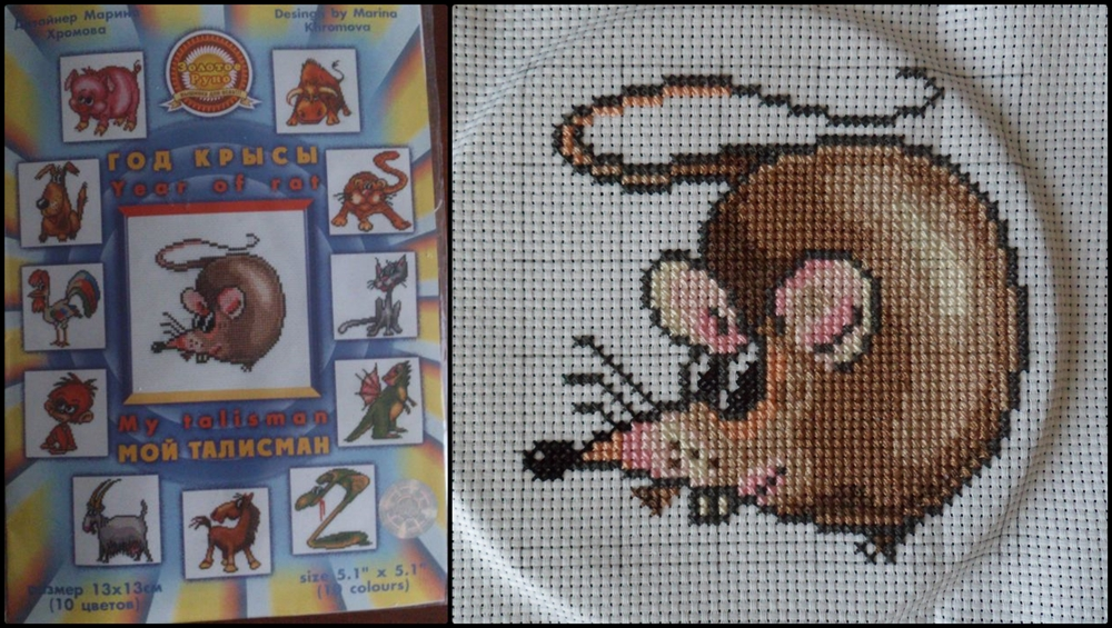 Вышивки к году крысы