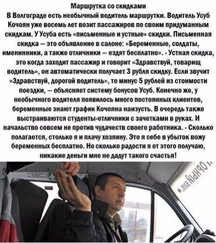 Самый добрый водитель маршрутки