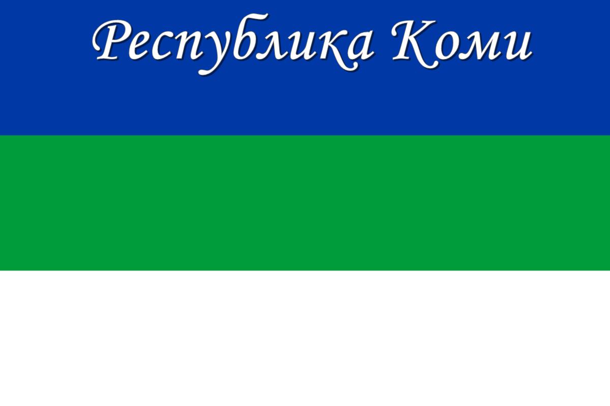 Республика Коми.png