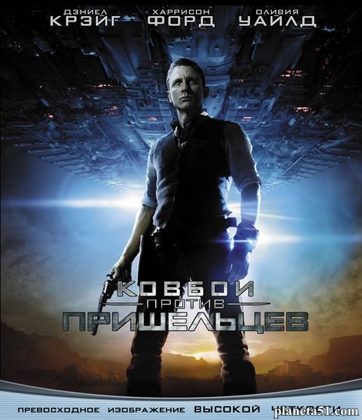 Ковбои против пришельцев / Cowboys & Aliens (2011/HDRip/BDRip)