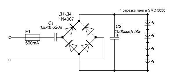 Схема светодиодных ламп 220в своими руками