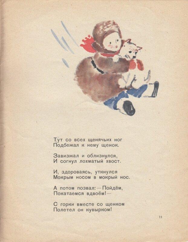 Barto e Polyakova_0029.jpg