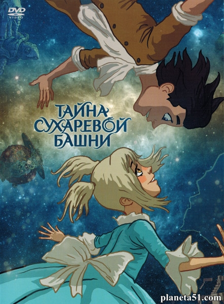 Тайна Сухаревой башни (2013/DVDRip)