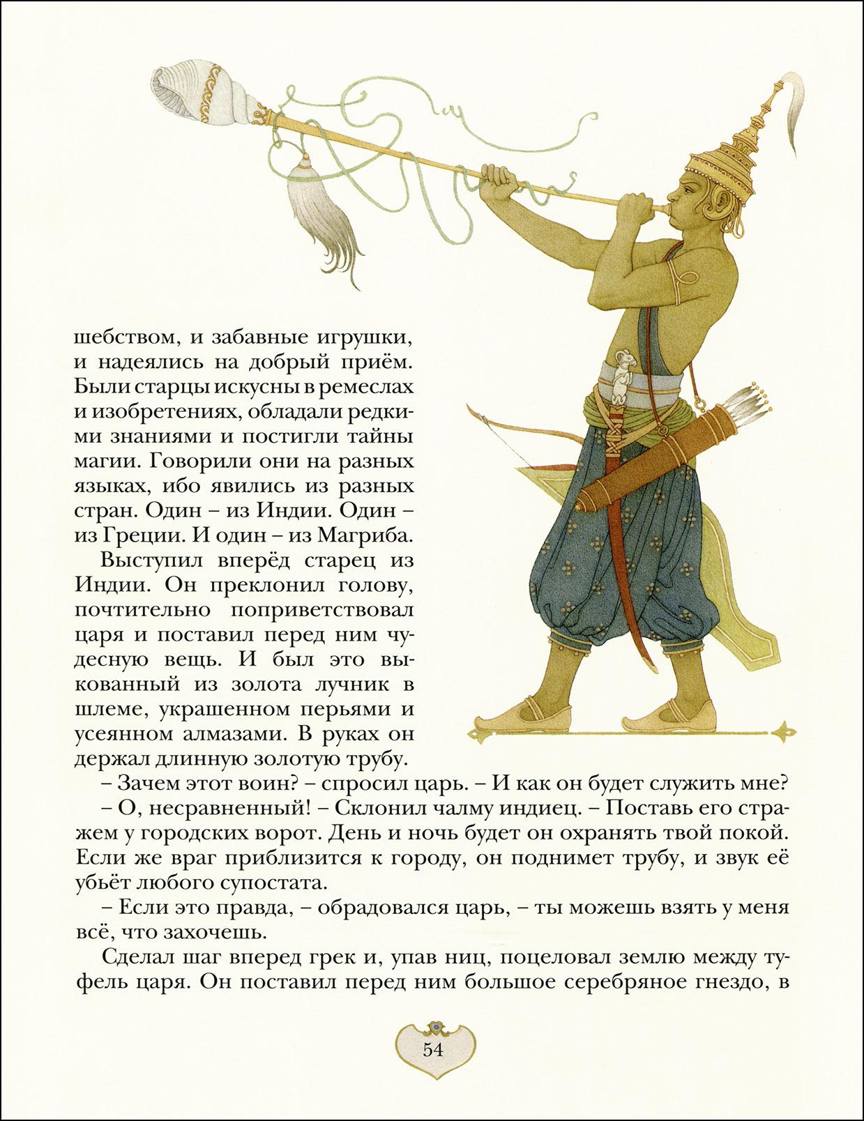Ольга Дугина, Тысяча и одна ночь