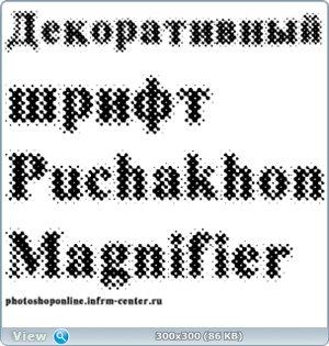 Декоративный шрифт Puchakhon Magnifier