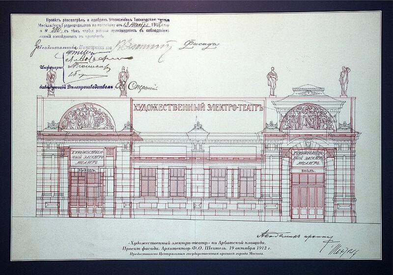 Зрительный зал на 400 мест и фойе...  Уже в 1912-1913 годах здание кинотеатра было перестроено архитектором Фёдором...