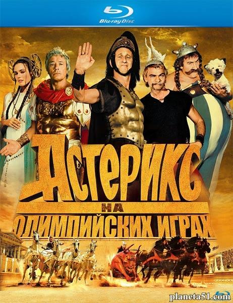 Астерикс на Олимпийских играх / Astérix aux jeux olympiques (2008/HDRip)