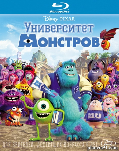 Университет монстров / Monsters University (2013/BDRip/HDRip/3D)