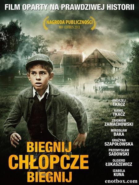 Беги, мальчик, беги / Lauf Junge lauf (2013/DVDRip)