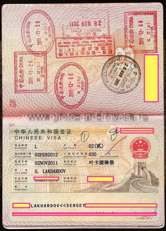 Для поездки дикарем по Китаю мы получали индивидуальную туристическую визу категории