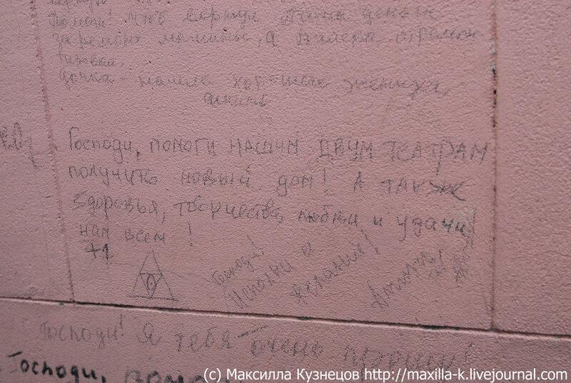 Надписи на склепе