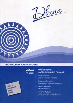 Двина_2011_250.jpg