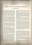 Типовые проекты (Арх-ра СССР  02 1957г.)