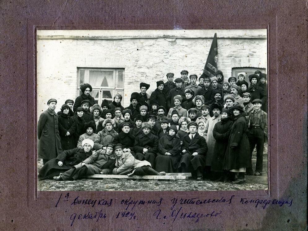 1924. 1 Донецкая окружная учительская конференция