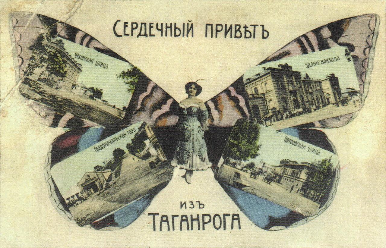 Сердечный привет из Таганрога