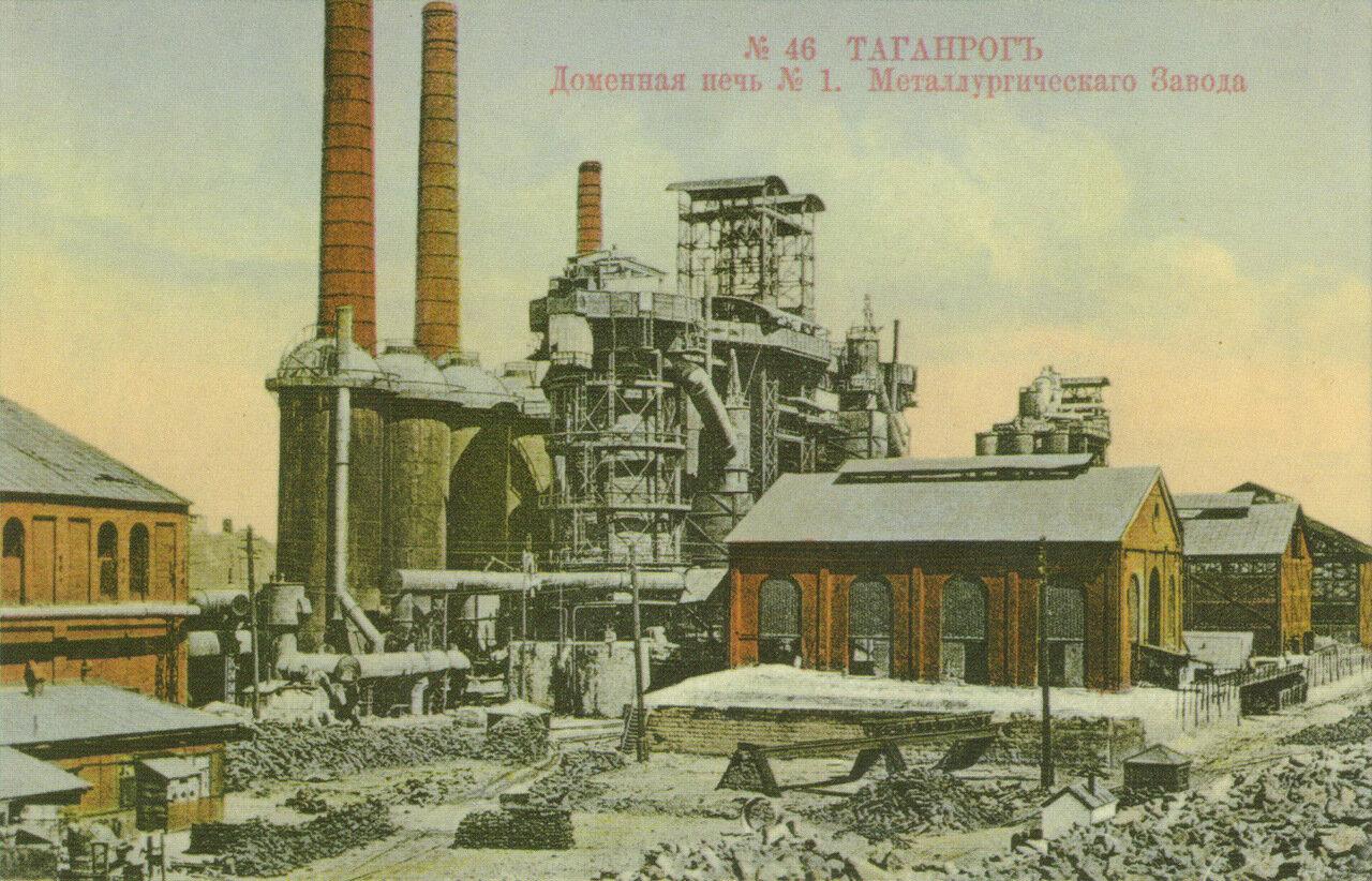 Доменная печь №1 Металлургического завода