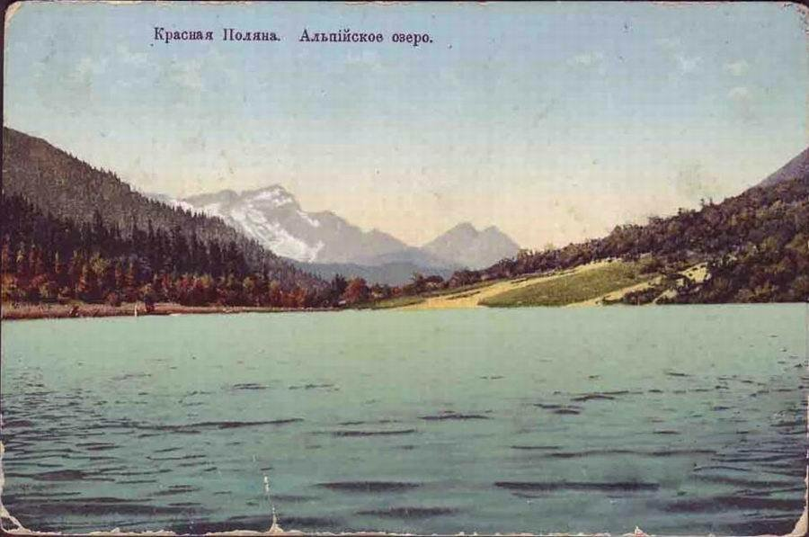 Красная поляна. Альпийское озеро