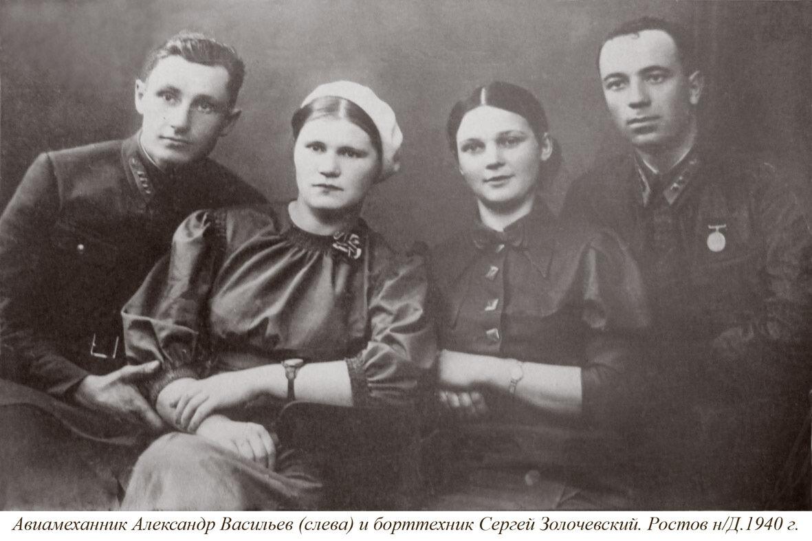 1940. Васильев А. и Золочевский С. с подругами. Ростов-на-Дону.