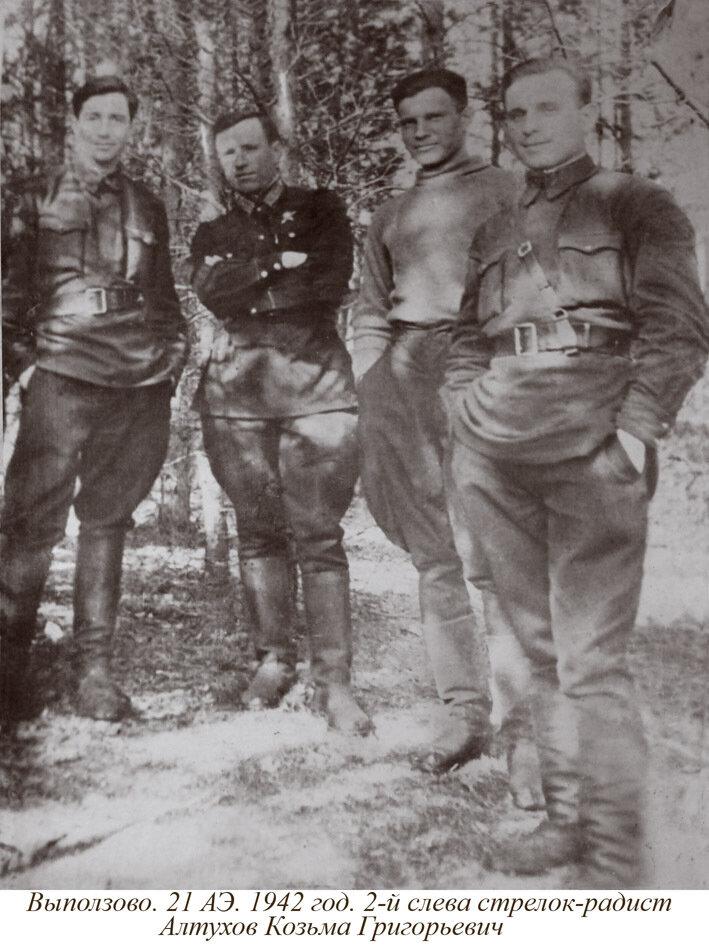 1942. Выползово. 21 отдельная боевая экскадрилья