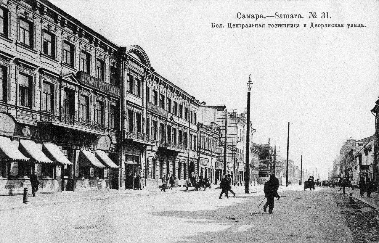 Дворянская улица и Большая Центральная гостиница