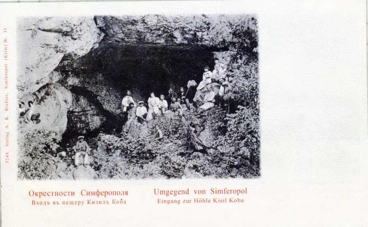 Окрестности Симферополя. Вход в пещеру Кизил Коба