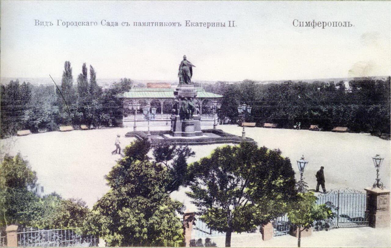 Городской сад с памятником Екатерины II