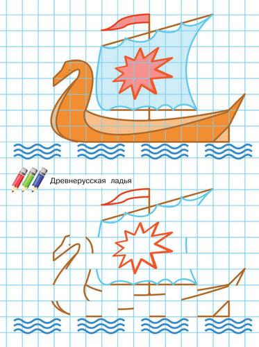 как нарисовать лодку по клеточкам