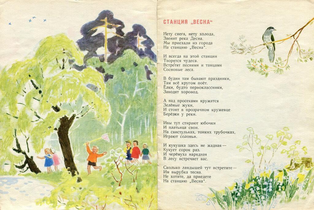 картинки к стихотворениям о осени