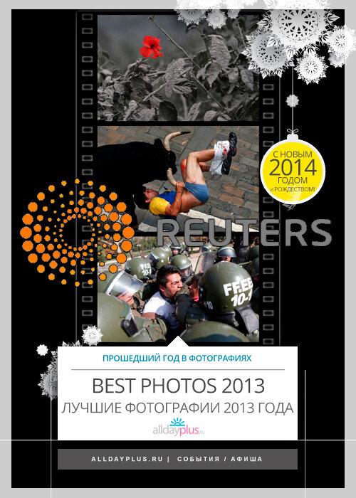 50 лучших фотографий 2013 года.