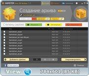 Hamster Free ZIP Archiver 3.0.0.49 [Multi/Ru]