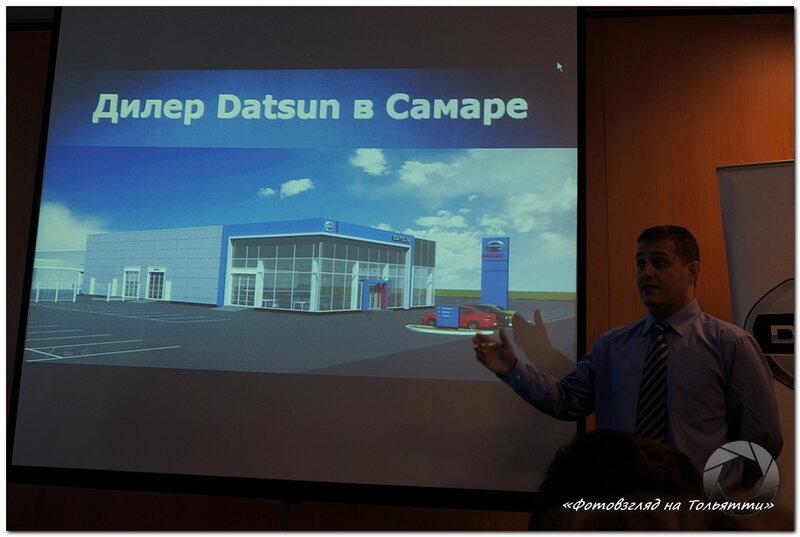 Презентация DATSUN в России. Дмитрий Шкловский