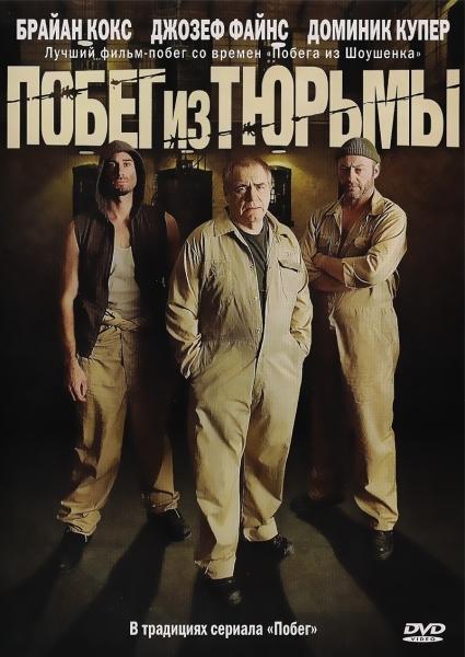 Побег из тюрьмы / The Escapist (2008/HDRip)