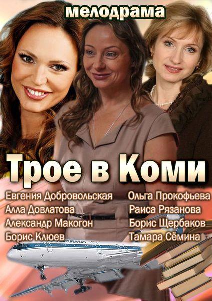 Трое в Коми (2013) HDTVRip + SATRip