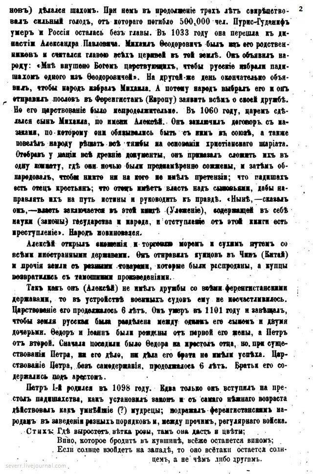 русская старина журнал 1881 г.
