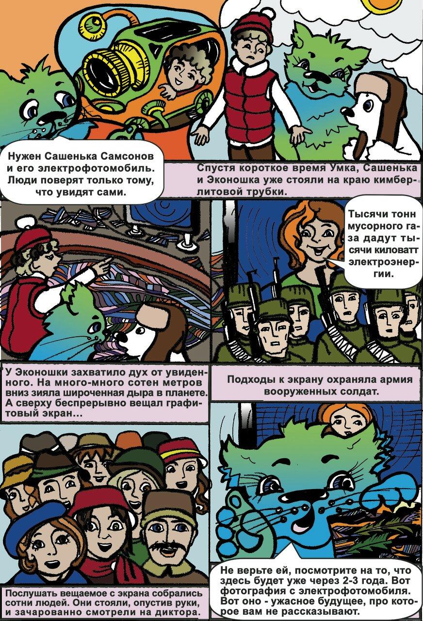 Приключения у кимберлитовой трубки (комикс) - фото 5