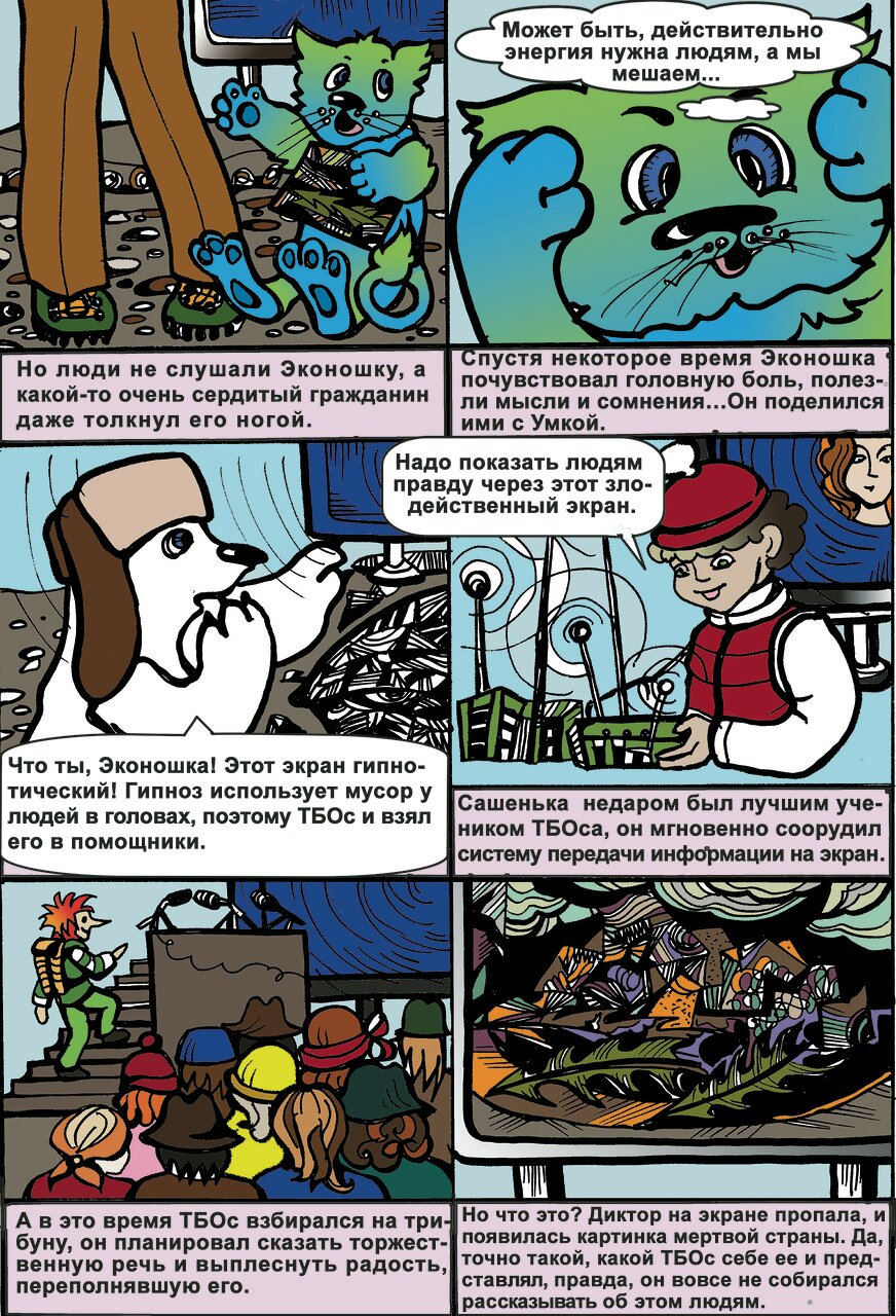 Приключения у кимберлитовой трубки (комикс) - фото 6