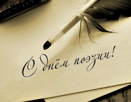 С днем поэзии! Надпись пером