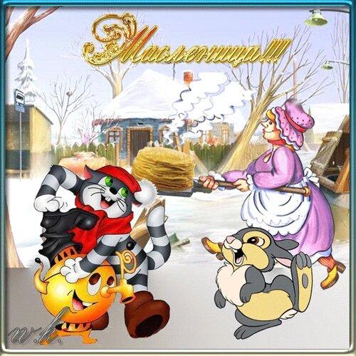 Масленица анимашки картинки открытка поздравление картинка