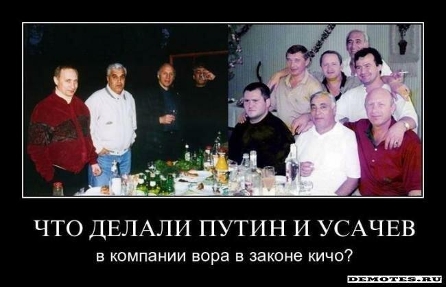 Путин, Усачев, Кичо