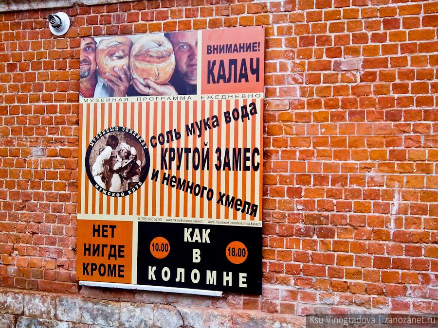 Коломна, Подмосковье, поездка, #ilovekolomna, Калачная