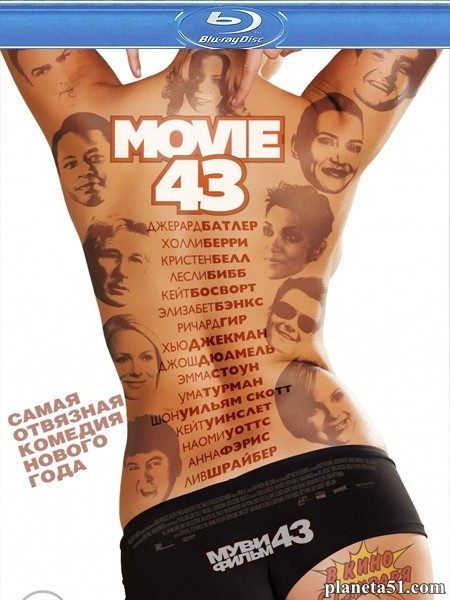 Муви 43 / Movie 43 (2013/HDRip)