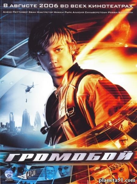 Громобой / Stormbreaker (2006/HDRip)