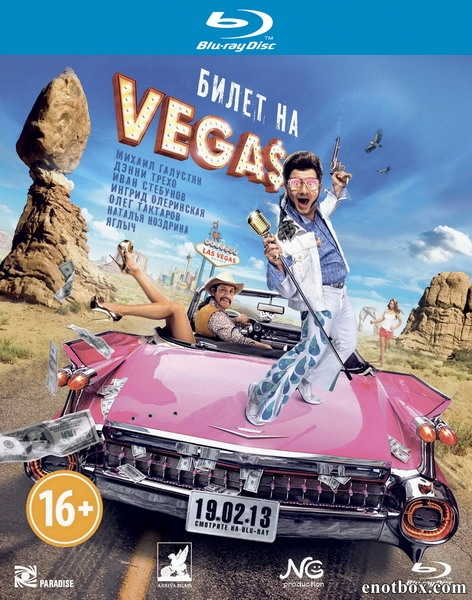 Билет на Vegas (2013/BDRip/HDRip)