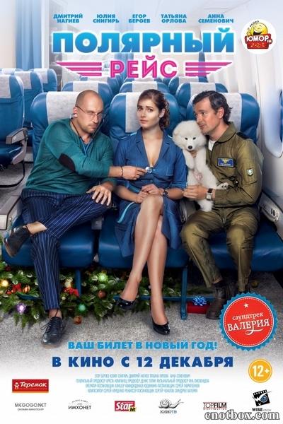 Полярный рейс (2013/DVDRip)