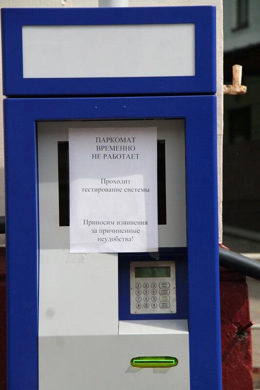 Неработающие паркоматы в Певческом переулке