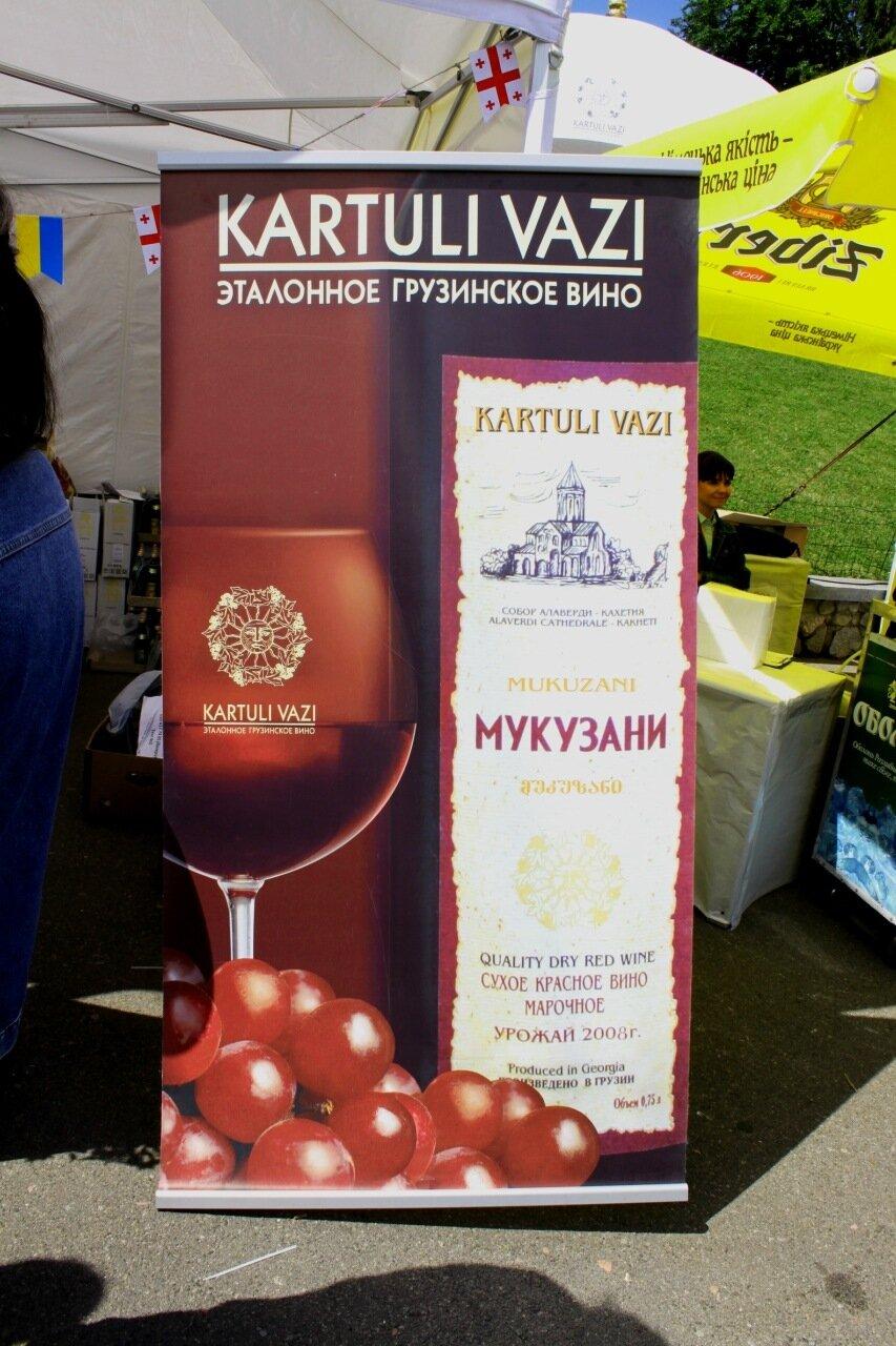 Реклама грузинского вина